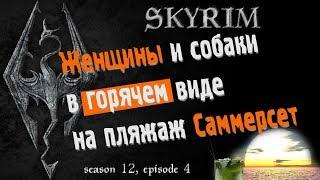♀🐶 Женщины и собаки в горячем виде [Skyrim, season 12, episode 4]