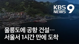 울릉도 하늘길 열린다…서울서 1시간 만에 도착  KBS…