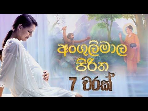 මහා බලගතු අංගුලිමාල පිරිත 7 වරක් - Angulimala Piritha | Pirith | Seth Pirith | Dahami Desawana