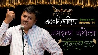 Garhwali Kavita | S01E11 | Jagdamba Chamola - Mungryot