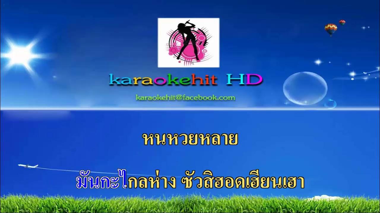 ห่อหมกฮวกไปฝากป้า คาราโอเกะฮิต 【COVER MIDI KARAOKE】 ลำเพลิน วงศกร Feat เต๊ะ ตระกูลตอ