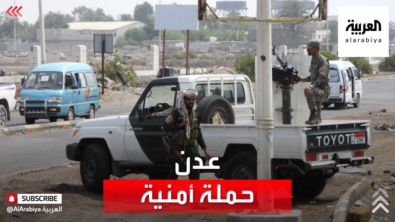 حملة لمنع حمل السلاح غير المرخص والمركبات غير المرقمة في عدن  - نشر قبل 2 ساعة