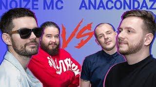 Узнать за 10 сек NOIZE MC против ANACONDAZ