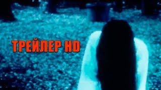 """САДАКО (2019, продолжение фильма """"Звонок"""") - официальный новый трейлер, HD"""