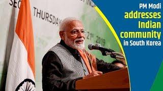 PM Modi addresses Indian community in South Korea