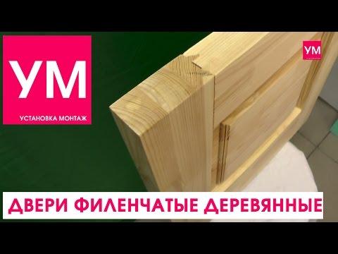 Двери деревянные филенчатые! Производство дверных блоков! ВидеоОбзор!