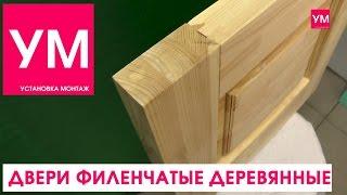 Двери деревянные филенчатые! Производство дверных блоков! ВидеоОбзор!(Здравствуйте. В видеоролике показана дверь деревянная филенчатая. Как она сделана, ее срез. Применяется..., 2016-04-26T13:53:42.000Z)
