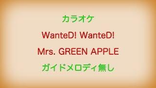 【カラオケ】WanteD! WanteD! Mrs. GREEN APPLE【ガイドメロディ無し】