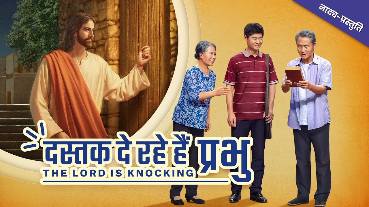 New Hindi Gospel Skit | दस्तक दे रहे हैं परमेश्वर | Have You Welcomed the Lord? (Hindi Dubbed)