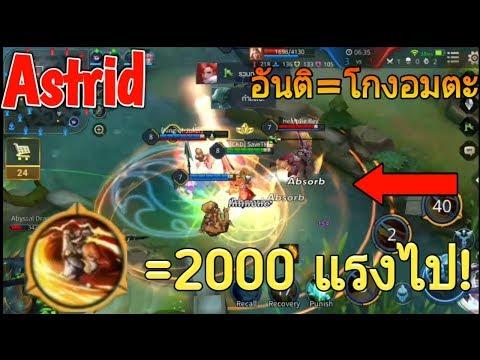 ROV Astrid:เซตไอเท็มยืนเลนสุดโหด?อันติ=2000ดาเมจ โหดจัด!!! |SaveTH   #1