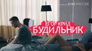 Егор Крид:  БУДИЛЬНИК клип