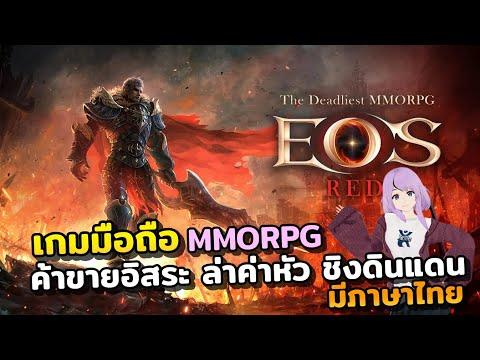 รีวิวเกมมือถือเปิดใหม่ EOS RED (SEA) MMORPG เปิดแล้วสโตร์ไทย มีภาษาไทยด้วยนะ