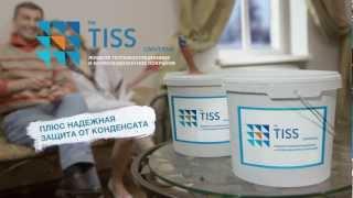 Реклама краски ТИСС - утепление наружных стен домов(www.t-tiss.com ПРОДАДИМ, ПРИВЕЗЁМ, УТЕПЛИМ !!! тел. (812) 320-02-59., 2012-08-07T21:30:40.000Z)