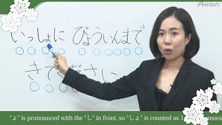 日本語レッスンOnline Japanese Pronunciation Basics Lesson 8 words