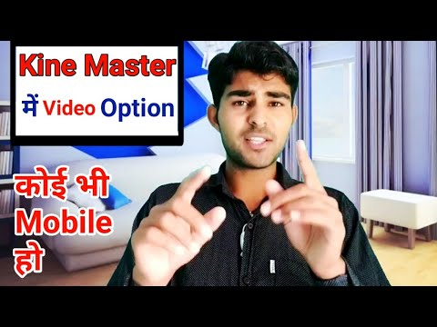 How To Get Video Layer In KineMaster|| Remove Made With Kinemaster Logo