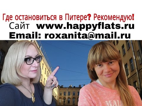 Где остановиться в Санкт-Петербурге? Рекомендую апарт-отель!
