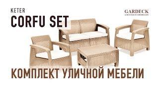 «Corfu Set»: Комплекты садовой уличной мебели.