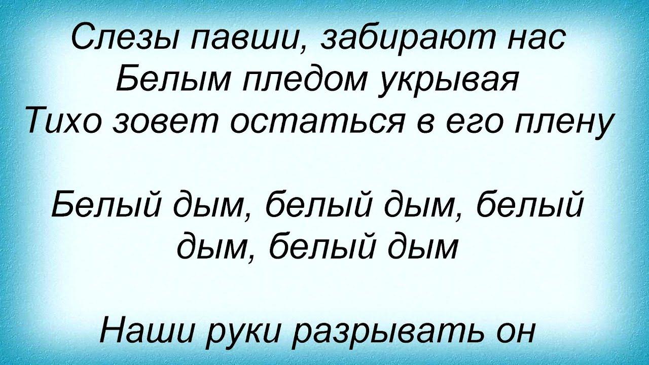 Слова песни Максим Фадеев - Белый Дым