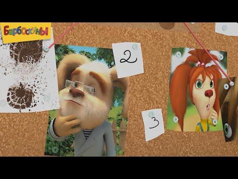 Барбоскины   Расследование 🕵️♀️🕵️♀️🕵️♀️ Сборник мультиков для детей
