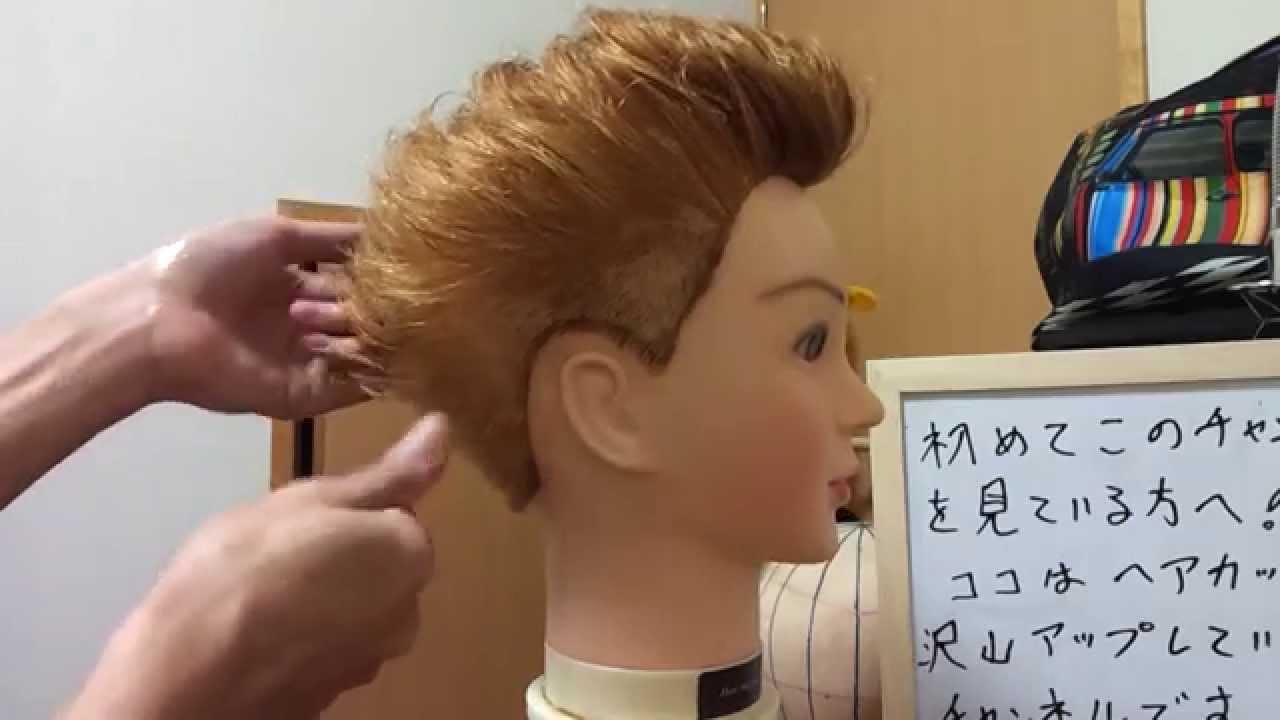 ワンダイレクション ハリー髪型 スーツに似合う男ヘアスタイルセット2.3.40代2ブロックパーマ風 , YouTube