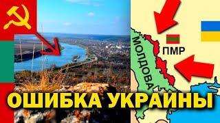 Страшная ОШИБКА Украины! | Война в Приднестровье 1992 года