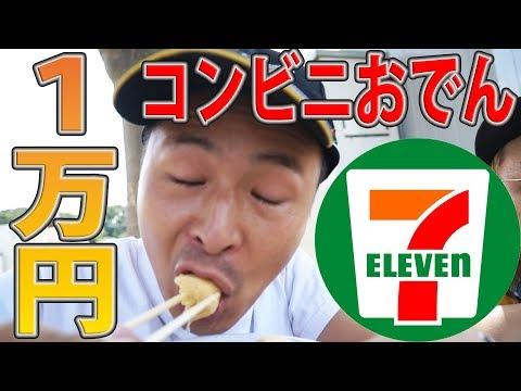 コンビニのおでん1万円食べきるまで帰れません