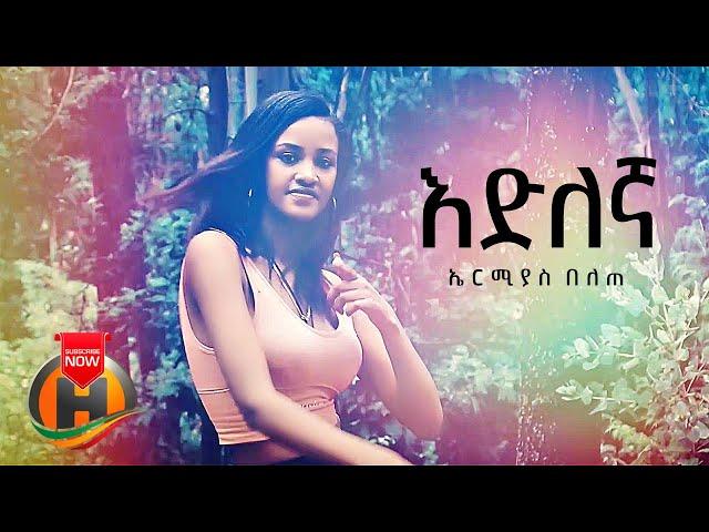 Ermias Belete - Edelegna | እድለኛ - New Ethiopian Music 2021 (Official Video)