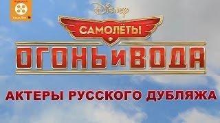 Русская озвучка самолеты - Народный КиноЛяп