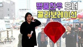 [무진의 시장가요] 양평시장 맛집 명품한우 모녀 콜라보! (남행열차 - 김수희)