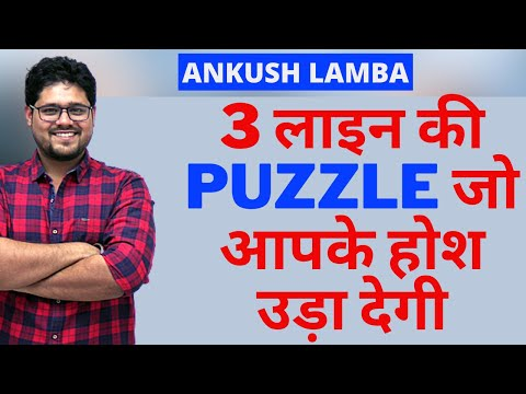 3 LINE TRICKY PUZZLE WHICH WILL BLOW  UR MIND || EASY APPROACH || IBPS PO AND CLERK PRELIMS