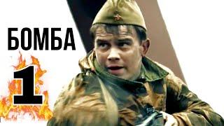 """КЛАССНЫЙ ФИЛЬМ НА РЕАЛЬНЫХ СОБЫТИЯХ! ВОЕННЫЙ БОЕВИК """"Бомба"""" (1 серия)"""