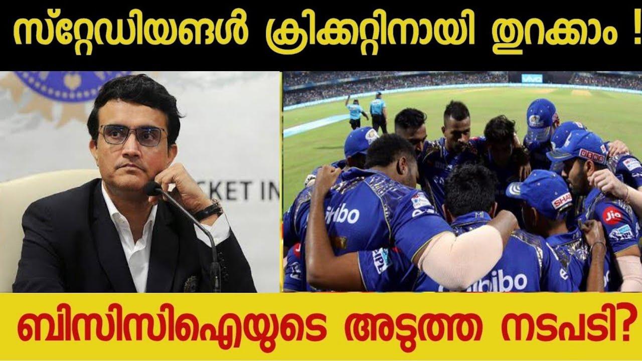 Huge Update On Ipl 2020 Ipl News Malayalam Malayalam Cricket News Sports News Malayalam Youtube