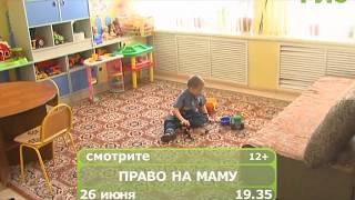 """Смотрите """"Право на маму"""" 26 июня в 19.35"""