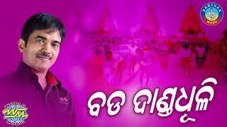 Kumar BapiNka SUPER HIT BHAJAN -Bada Danda Dhuli || Swargadwara Ku Aasiba Dine | Sidharth Bhakti