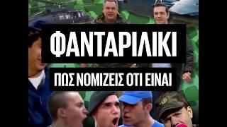 Fantariliki Pws nomizeis oti einai  Pws pragmatika einai  Luben TV