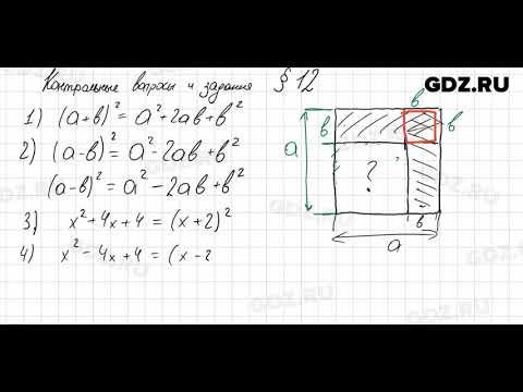 КВ к § 12 - Алгебра 7 класс Макарычев