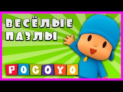 Surprise Show!!! Puzzle - Pocoyo. Собираем пазл - Покойо новый мультик пазл!!!из YouTube · Длительность: 3 мин5 с