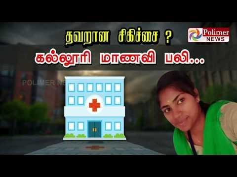 சித்த வைத்தியரின் தவறான சிகிச்சை...கல்லூரி மாணவி உயிரிழப்பு | #Coimbatore