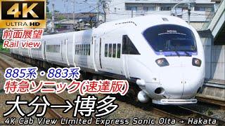 【4K60fps前面展望】最少停車駅の速達版 特急ソニック 大分~博多【速度計・マップ付】 [4K 60fps cab view] Limited Express Sonic Oita-Hakata