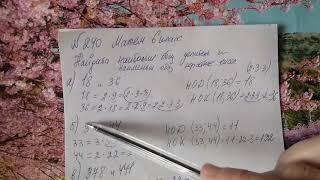 240 математика 6 класс. Найдите Наибольший общий делитель. Наименьшее общее кратное чисел