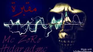 اقوى دس راب سوري 2018 / دس مقبرة /  MC ZORO & HIDAR.ad.Mc