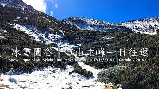 2017 冰雪圈谷 | 雪山主峰一日往返 VR 360  [ Snow Cirque | Mt. Sylvia | 100 Peaks Taiwan | 2017/12/23 | VIRB 360 ]