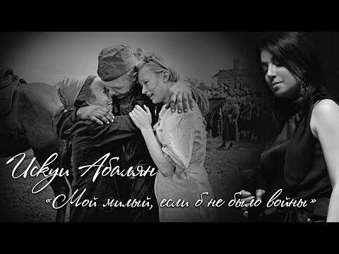 Искуи Абалян - Мой милый, если б не было войны (Песни Победы, 9 мая 2018)