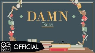 Repeat youtube video ให้ตาย (DAMN) - KS