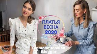 ПЛАТЬЯ ВЕСНА 2020 ТРЕНДОВЫЕ МОДЕЛИ