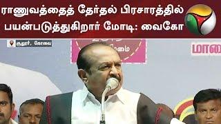 ராணுவத்தைத் தேர்தல் பிரசாரத்தில் பயன்படுத்துகிறார் மோடி: வைகோ | Vaiko | Modi | BJP | MDMK