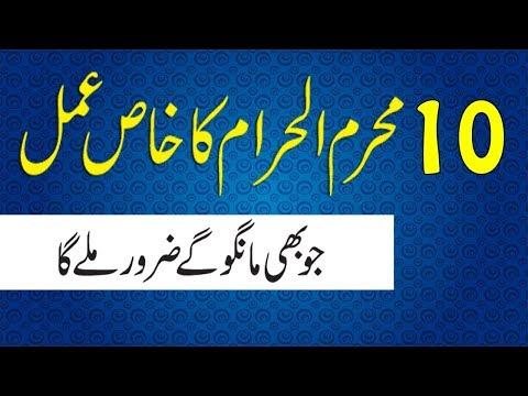 10 Muharram ul Haram Ka Wazifa | Muharram Mein Hajat Ka Wazifa | Muharram Ka Wazifa