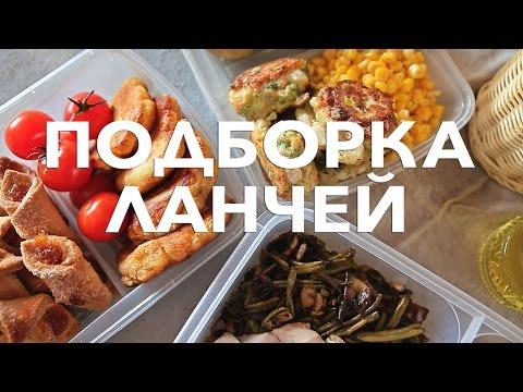 Подборка ланчей [Рецепты Bon Appetit]