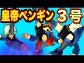 鬼道・不動・佐久間による超必殺技「皇帝ペンギン3号!」『イナズマイレブン3』 #21【実況】