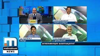 Is Peethambaran A Scapegoat In Periya Murder Case?| Super Prime Time Part 1 | Mathrubhumi News